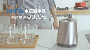 NKFG Water Purifier Product Film